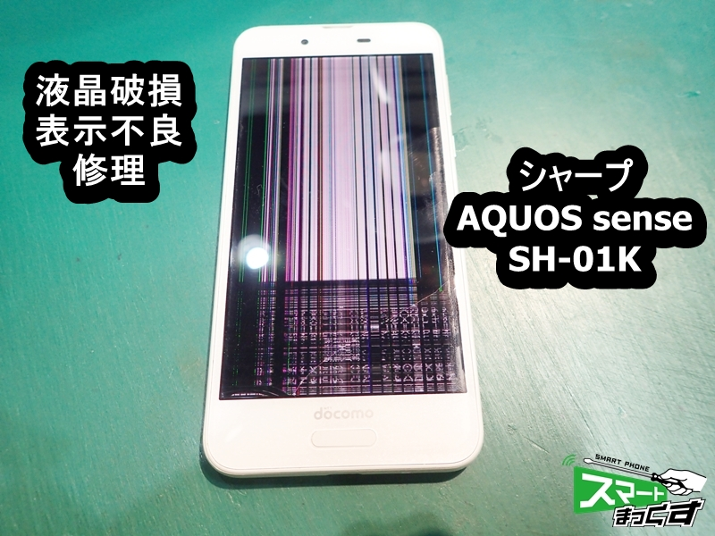 AQUOS sense SH-01K 表示不良端末