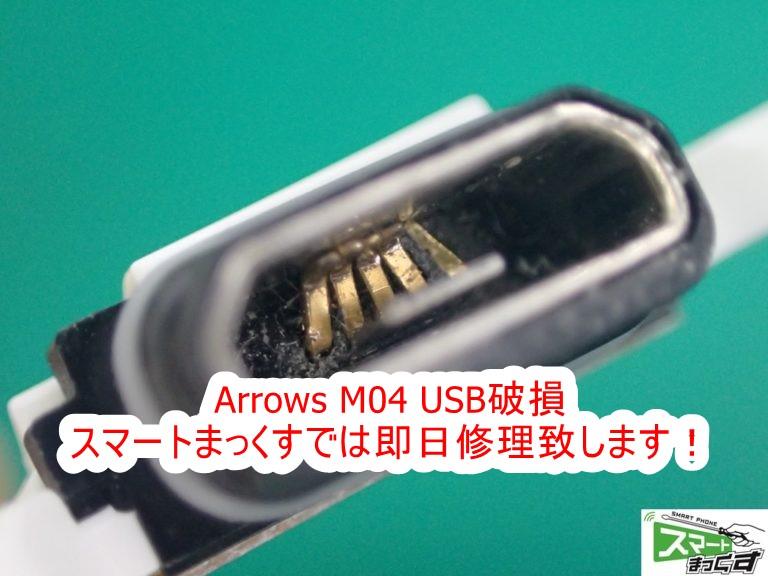 Arrows M04  USBコネクタピン破損