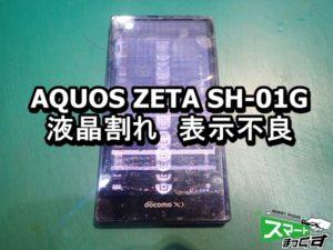 AQUOS ZETA SH-01G 液晶割れ 端末