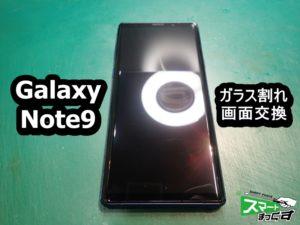 Galaxy Note9 修理 ガラス割れ端末