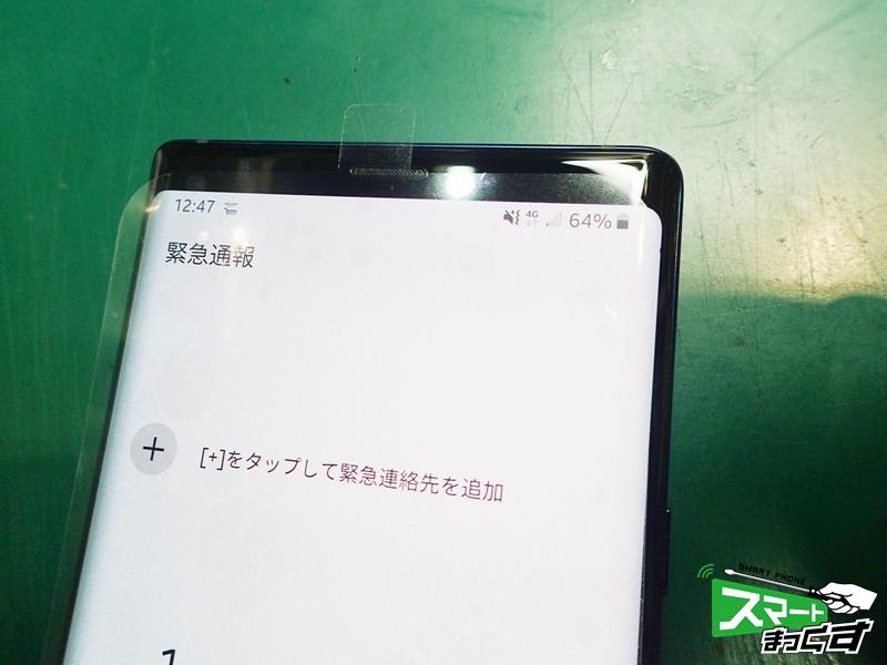 Galaxy Note9 修理 ガラスが割れていたところも綺麗になりました