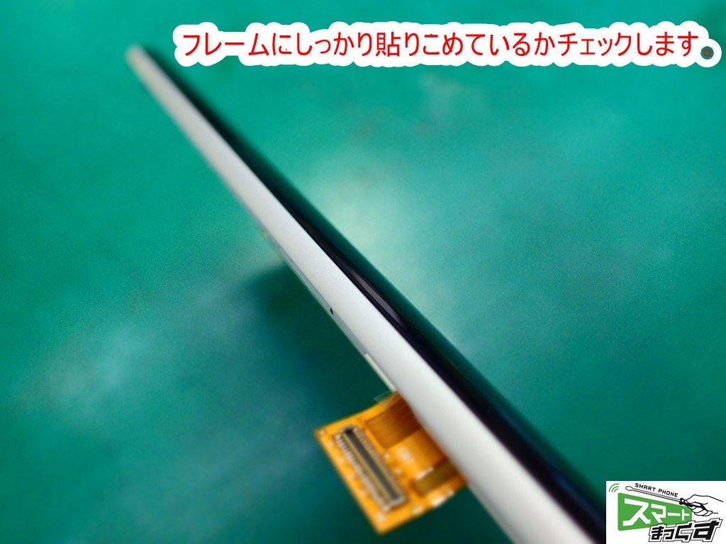 Xperia XZ3(SO-01L,SOV39,801SO)貼りこみチェック