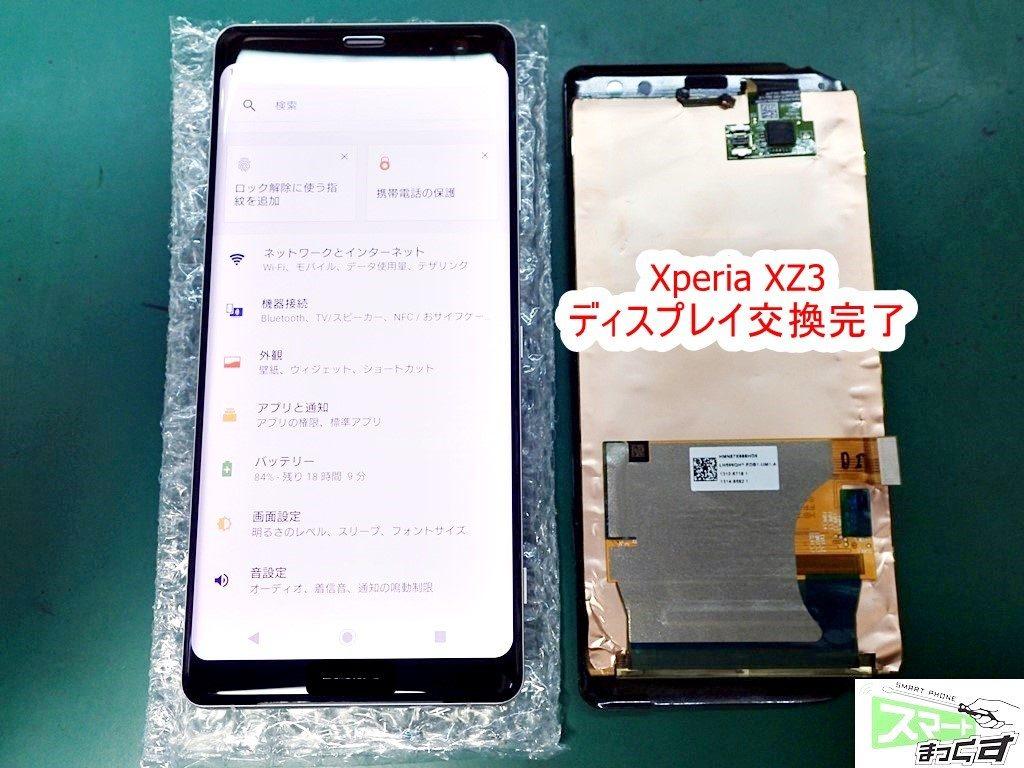 Xperia XZ3(SO-01L,SOV39,801SO)画面交換修理 完了