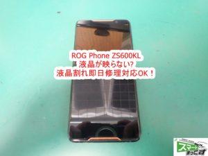 ROG Phone ZS600KL 液晶割れ交換即日修理