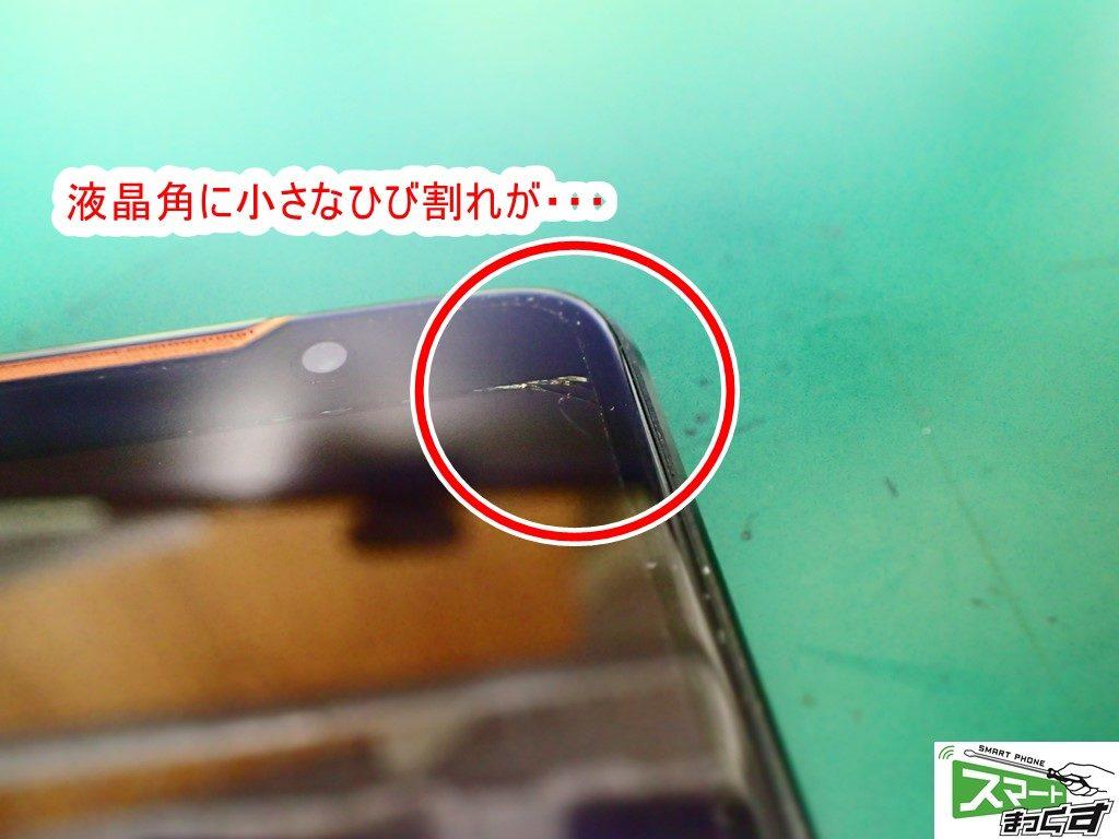 ROG Phone ZS600KL 液晶割れ部 拡大