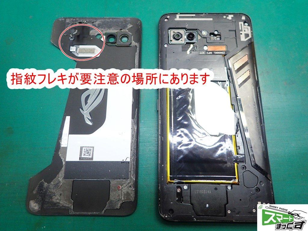 ROG Phone ZS600KL リアパネル分解