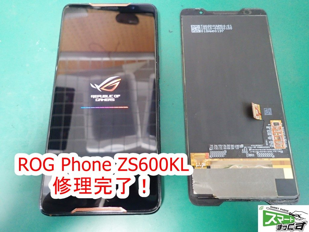 ROG Phone ZS600KL 修理完了!