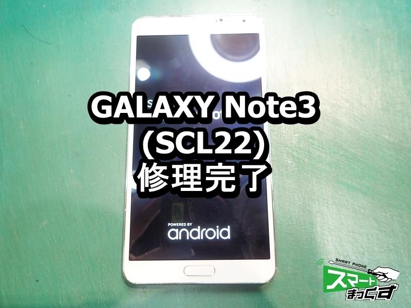 GALAXY Note3 画面割れ 液晶破損 修理完了(組替)