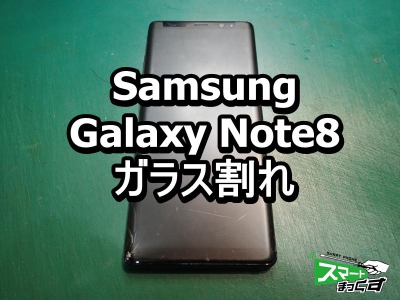 Galaxy note8 画面割れ 端末