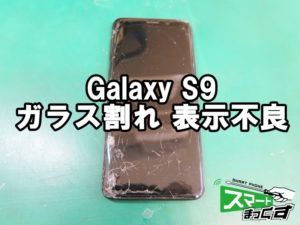 Galaxy S9 ガラス割れ 端末修理 滋賀エルティ932店