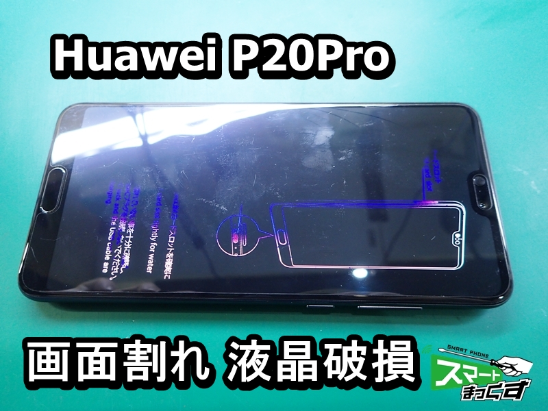 Huawei P20Pro 画面割れ 液晶破損 修理端末