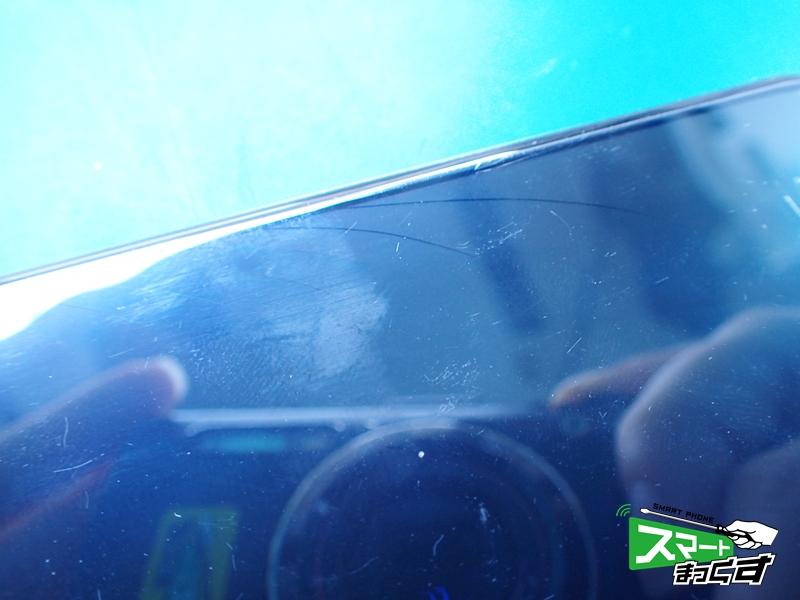 Huawei P20Pro 画面割れ 液晶破損箇所