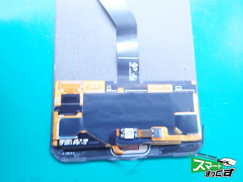 Huawei P20Pro 指紋フレキ