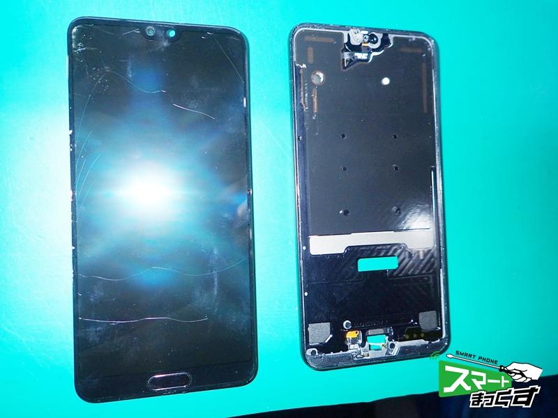 Huawei P20Pro ディスプレイフレーム