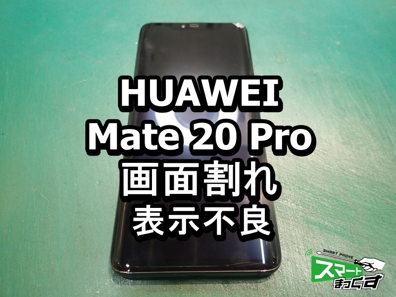 HUAWEI Mate 20 Pro 画面割れ端末