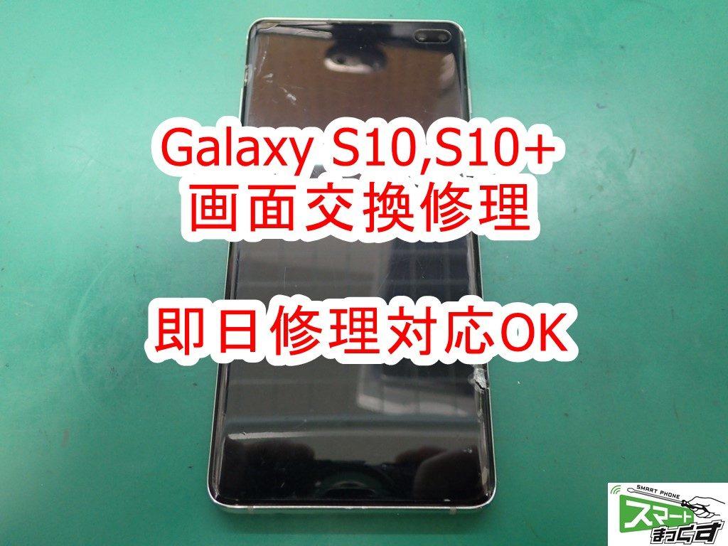 Galaxy S10+ 画面交換修理