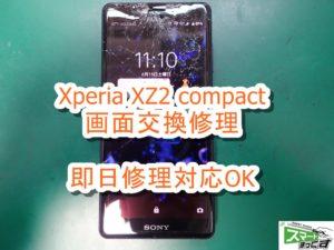 Xperia XZ2 compact SOact SO-05K 画面割れ修理