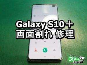 Galaxy S10+ 画面割れ端末