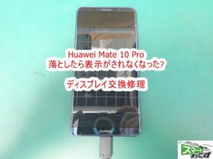 Huawei Mate 10 Pro 液晶割れ交換修理