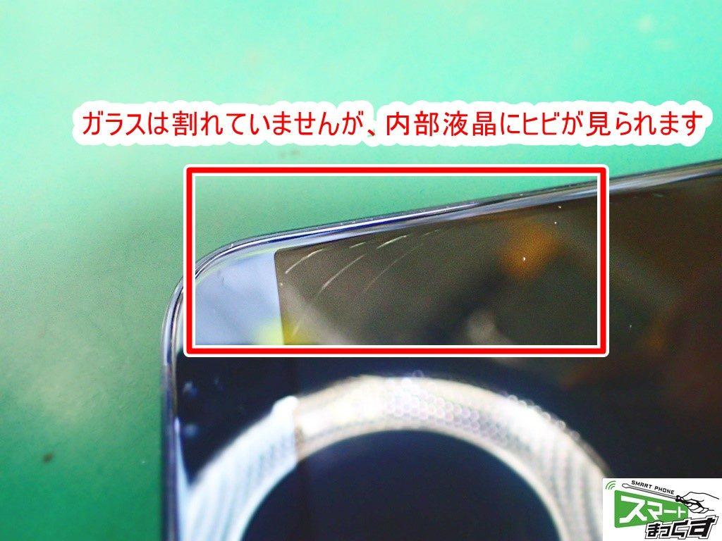 Huawei Mate 10 Pro 破損部拡大