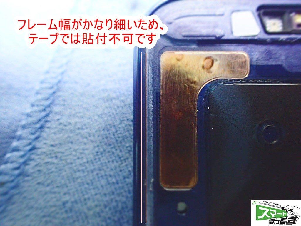 Huawei Mate 10 Pro ディスプレイ取り外し