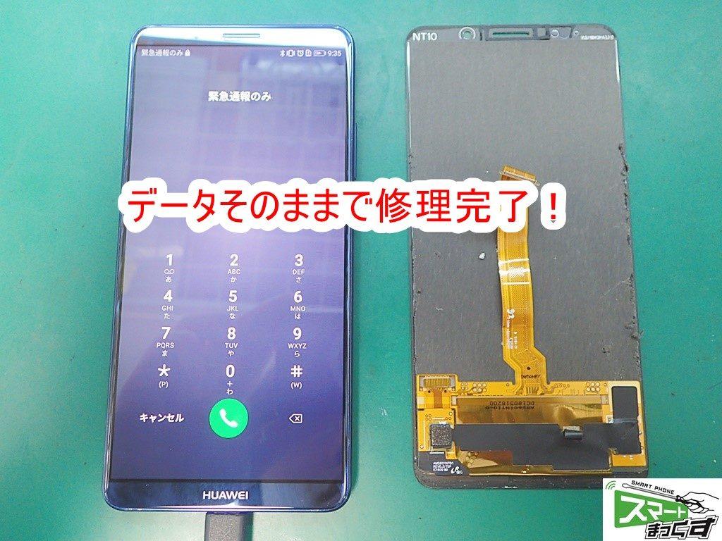 Huawei Mate 10 Pro 画面交換 修理完了