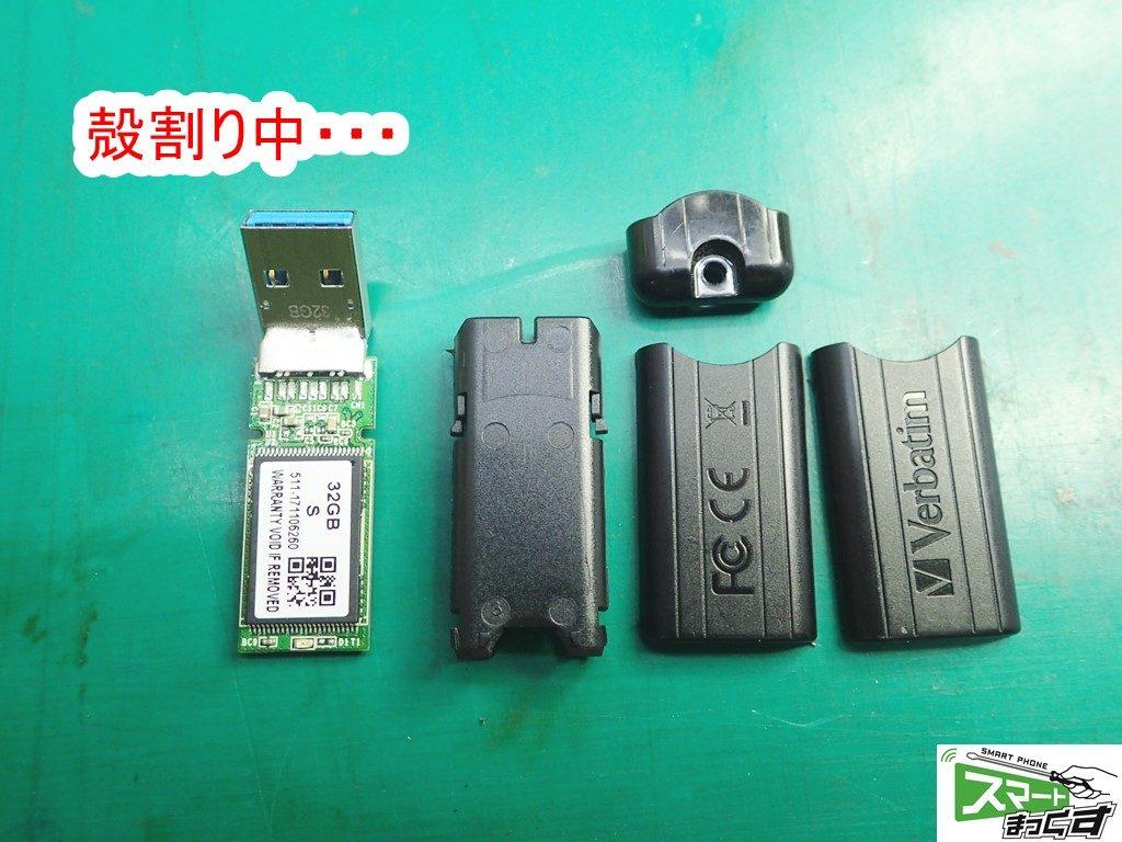 USBメモリ物理破損修復 本体分解