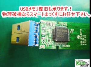 USBメモリ 物理破損復旧修理