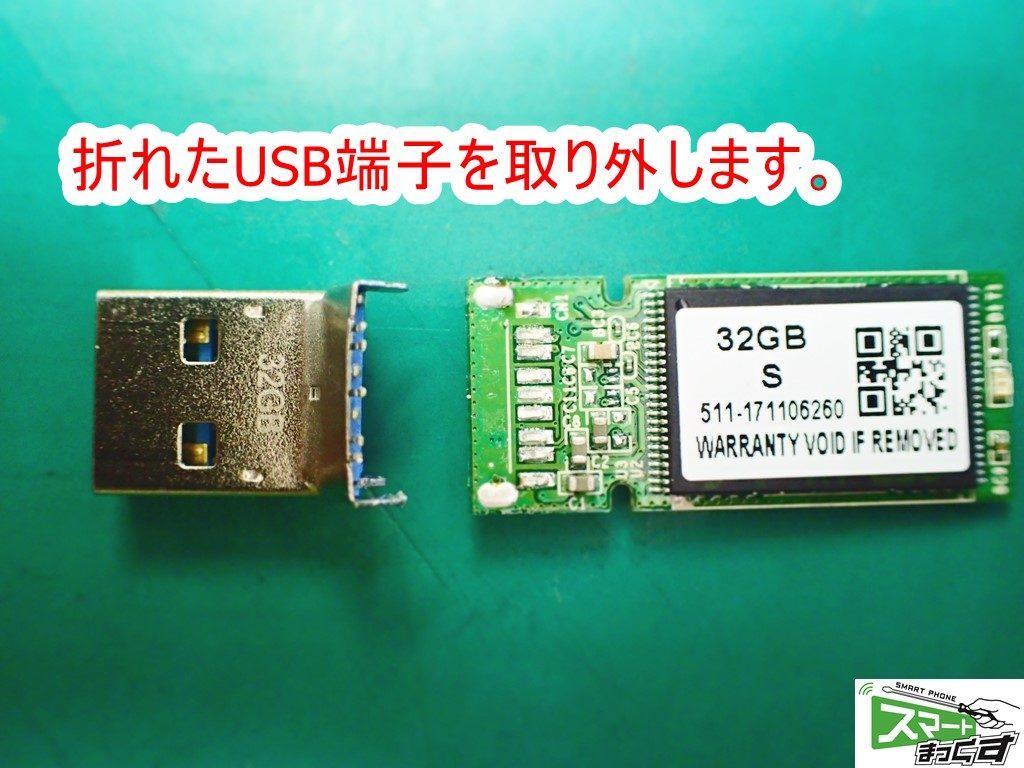 USBメモリ物理破損修復 破損USB端子 取り外し