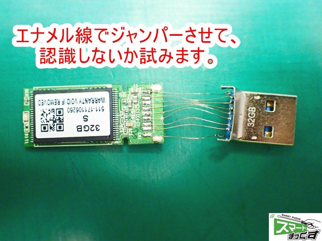 USBメモリ物理破損修復 ジャンパー