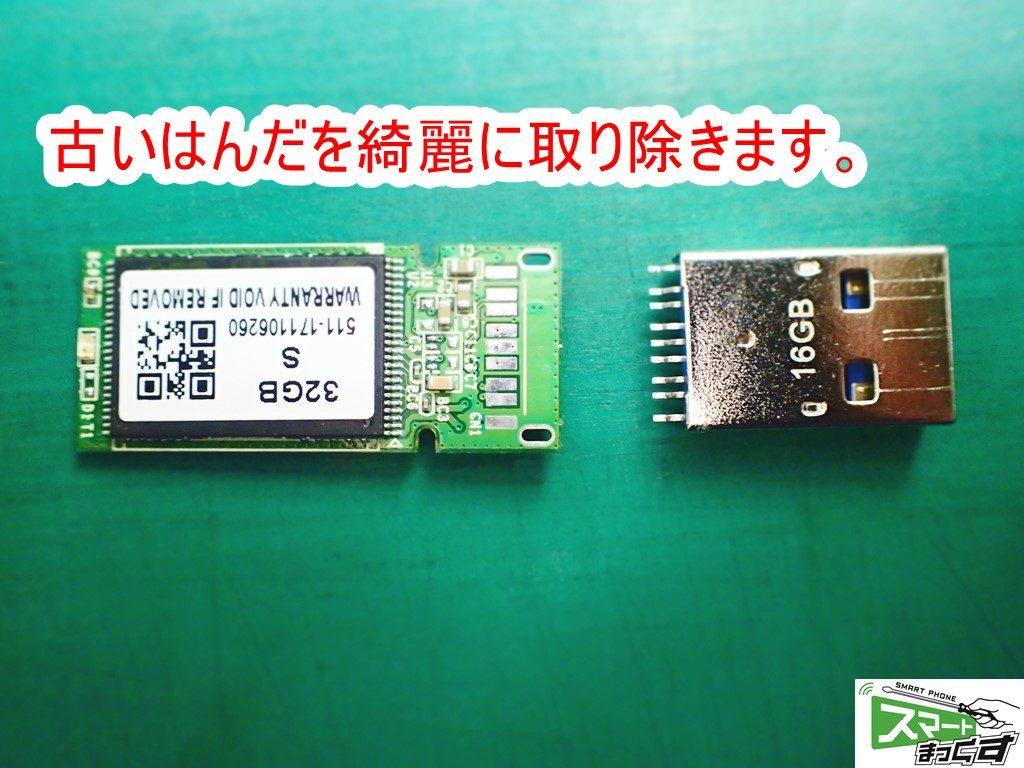 USBメモリ物理破損修復 清掃