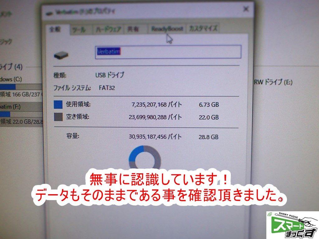 USBメモリ物理破損修復 復旧完了