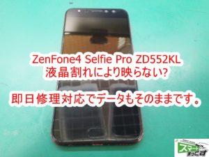 Zenfone4 selfie pro ZD552KL 液晶割れ交換修理
