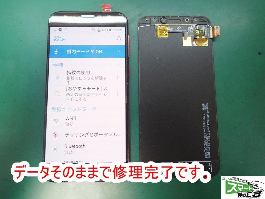Zenfone4 selfie pro ZD552KL 修理完了