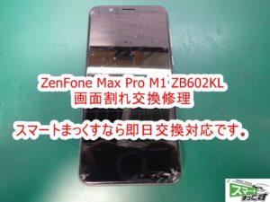ZenFone Max Pro M1 ZB602KL 画面割れ交換修理
