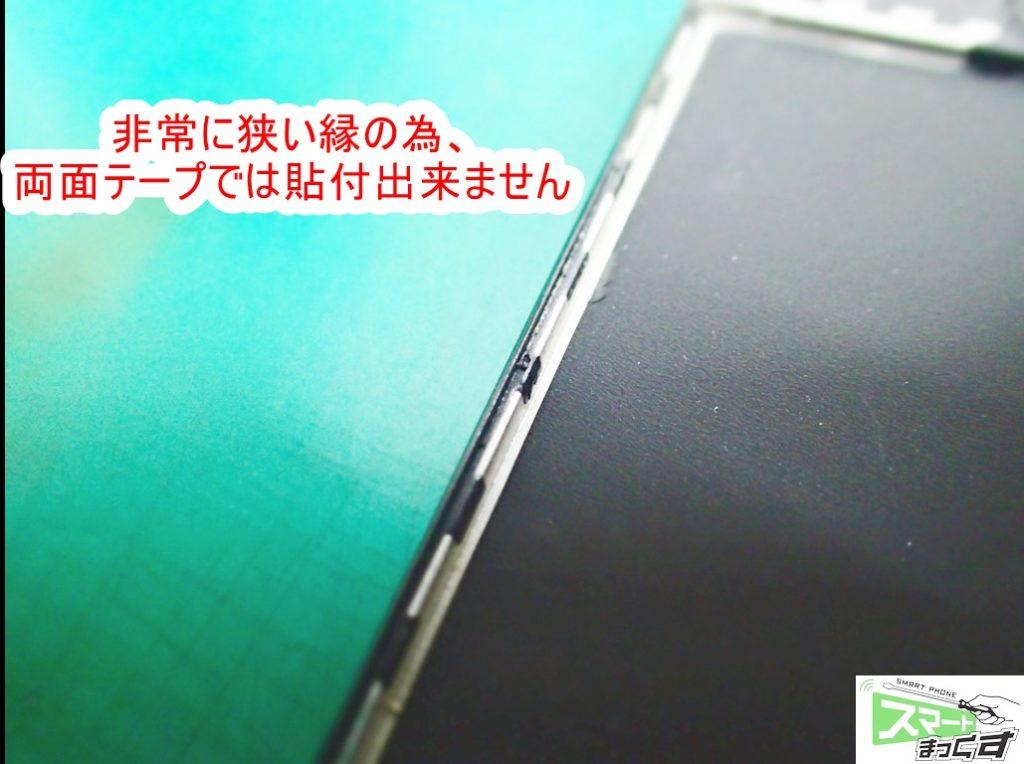 ZenFone Max Pro M1 ZB602KL 狭縁フレーム