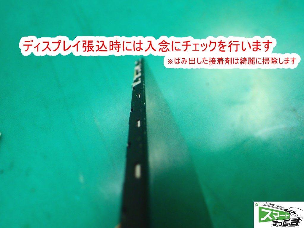 ZenFone Max Pro M1 ZB602KL ディスプレイ貼り込みチェック