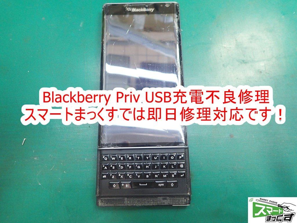 Blackberry Priv USB充電不良修理