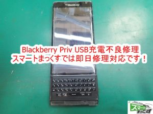 Blackberry Priv USB充電不良修理