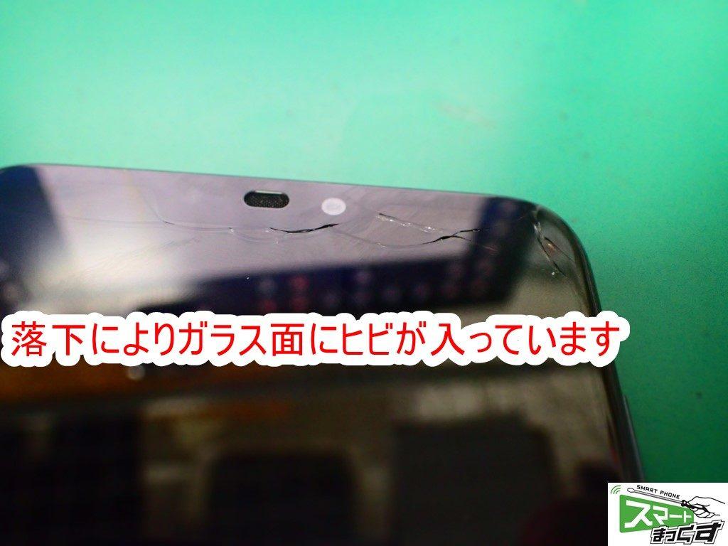 ZenFone Max M2 ZB633KL 破損部拡大