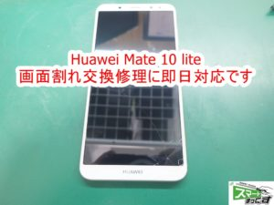Huawei Mate 10 lite 画面割れ交換修理