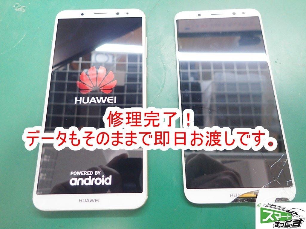 Huawei Mate 10 lite 画面割れ修理完了