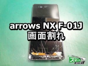 arrows NX F-01J 画面割れ端末