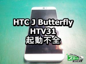 HTC J Butterfly HTV31 起動不全端末修理