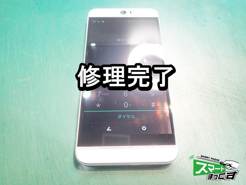 HTC J Butterfly HTV31 起動復旧 修理完了