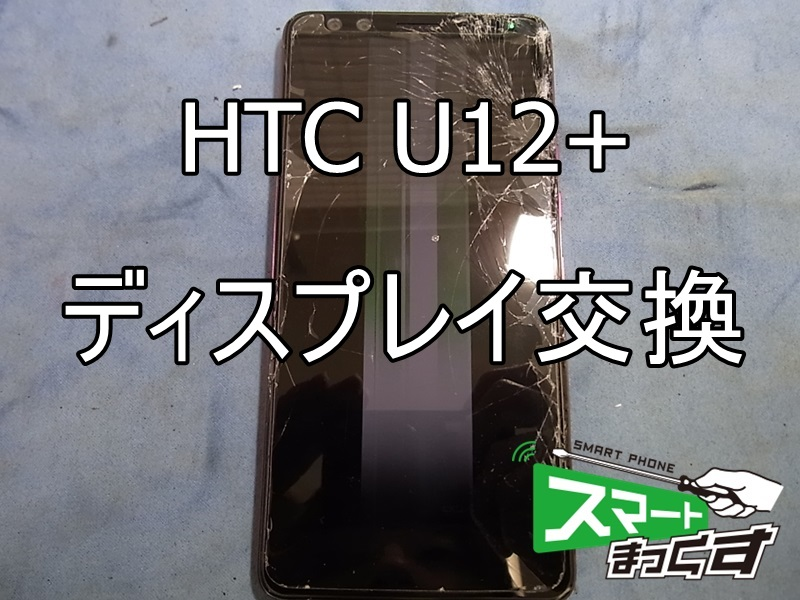 HTC U12+ ディスプレイ交換①