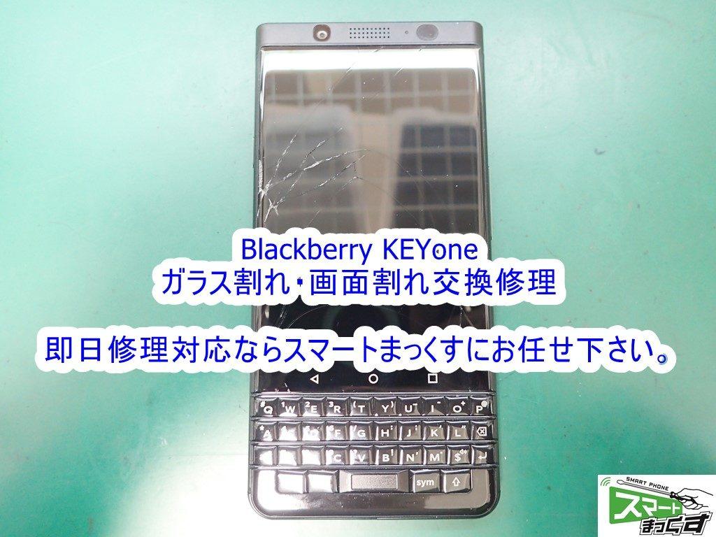Blackberry KEYone 画面割れ交換修理