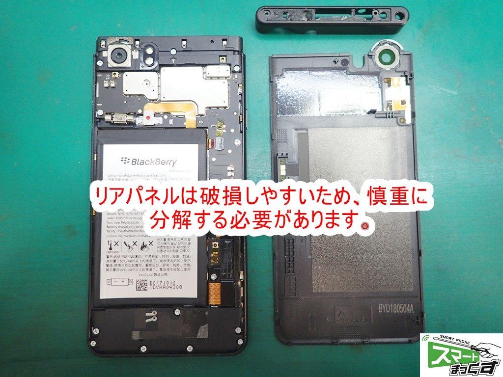 Blackberry KEYone リアパネル分解