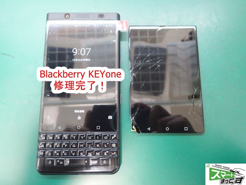 Blackberry KEYone 修理完了