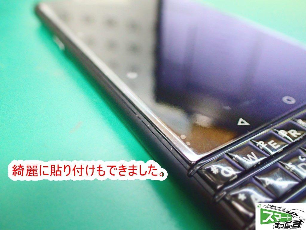 Blackberry KEYone ディスプレイ貼り付け